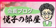 社長ブログ 悦子の部屋