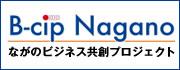 ながのビジネス共創プロジェクト B-cip Nagano