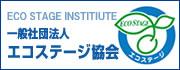一般社団法人 エコステージ協会