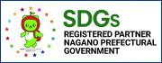 長野県SDGs